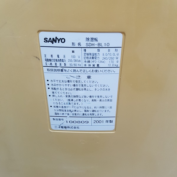 may hut am Sanyo SHD-BL10 1