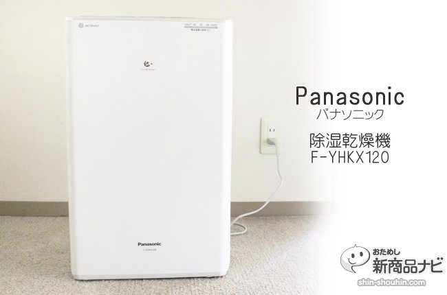 may-hut-am-Panasonic